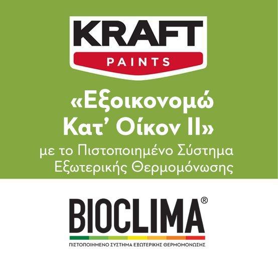 https://kraftpaints.gr/wp-content/uploads/2018/03/bioclima-eksikonomw-katoikon-ii.jpg