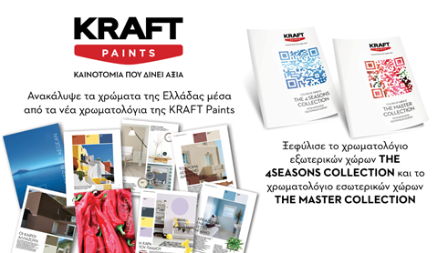 https://kraftpaints.gr/wp-content/uploads/2018/05/FOR-WEB-COLORBOOKS.png