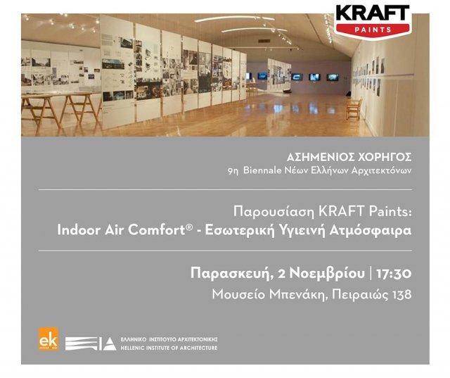 KRAFT Paints Παρουσίαση στην Ημερίδα 9ης BIENNALE Νέων Ελλήνων Αρχιτεκτόνων