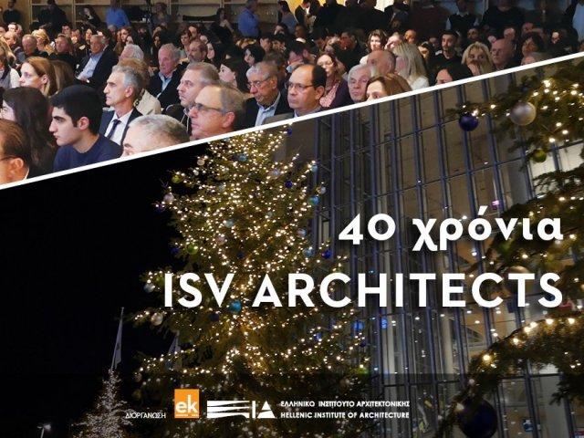 Μια λαμπερή αρχιτεκτονική βραδιά – «40 χρόνια ISV ARCHITECTS»