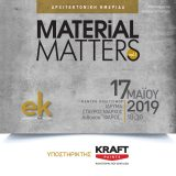 ημερίδα Material Matters vol.1 - BETON