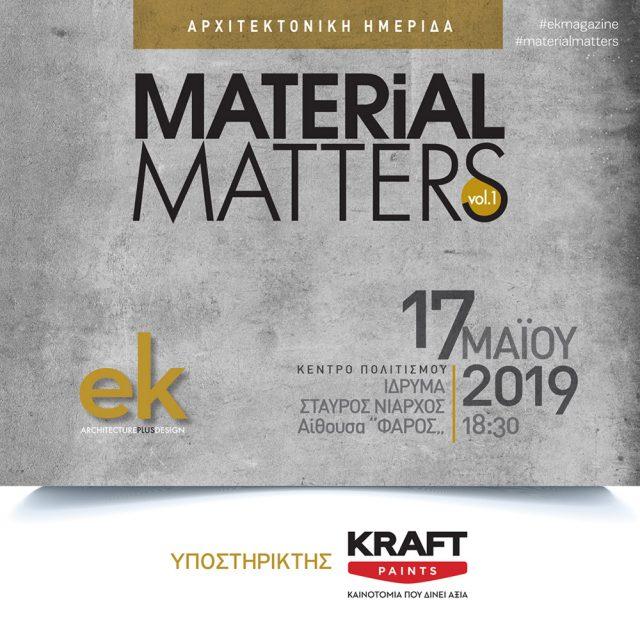 Υποστηρικτής στην ημερίδα Material Matters vol.1 – BETON