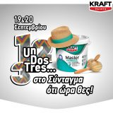 KRAFT PAINTS_Master Easy Clean_Syntagma