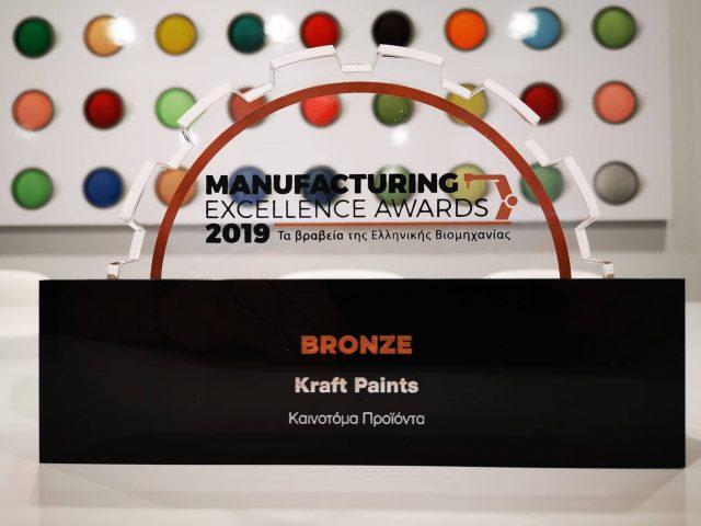 ΔΙΑΚΡΙΣΗ της KRAFT Paints στα Manufacturing Awards 2019