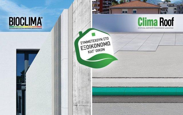 Η KRAFT Paints συμμετέχει στο πρόγραμμα «Εξοικονομώ κατ' Οίκον» με τα Πιστοποιημένα Συστήματα Εξοικονόμησης Ενέργειας και Αναβάθμισης Κτηρίων BIΟCLIMA ® και Clima Roof