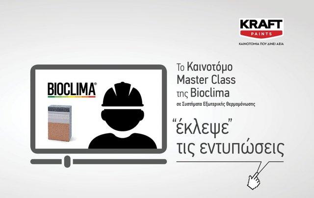 Το καινοτόμο Master Class της Bioclima