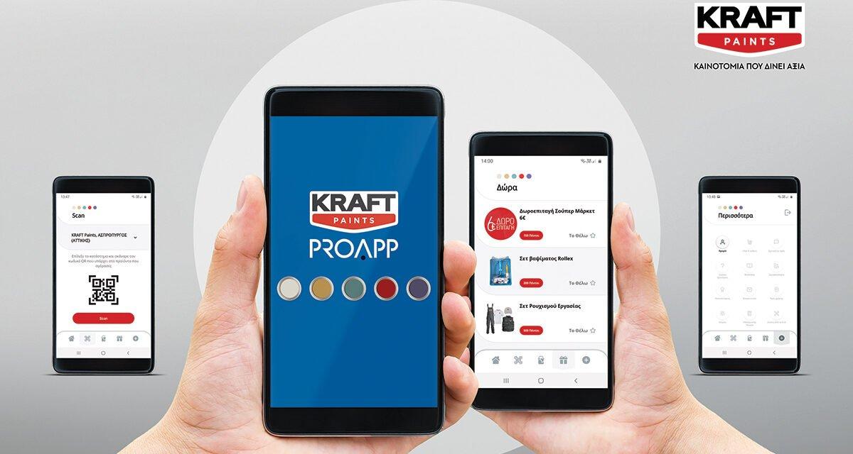 https://kraftpaints.gr/wp-content/uploads/2020/10/Deltio-Typou-Kraft-Pro-App-1200x758px-1200x640.jpg